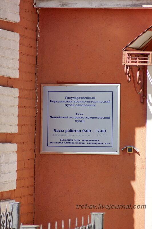 Краеведческий музей, Можайск
