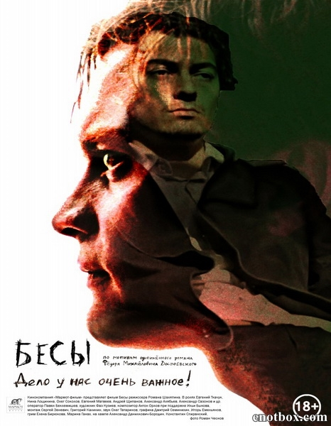 Бесы (2014/WEB-DL/WEB-DLRip)