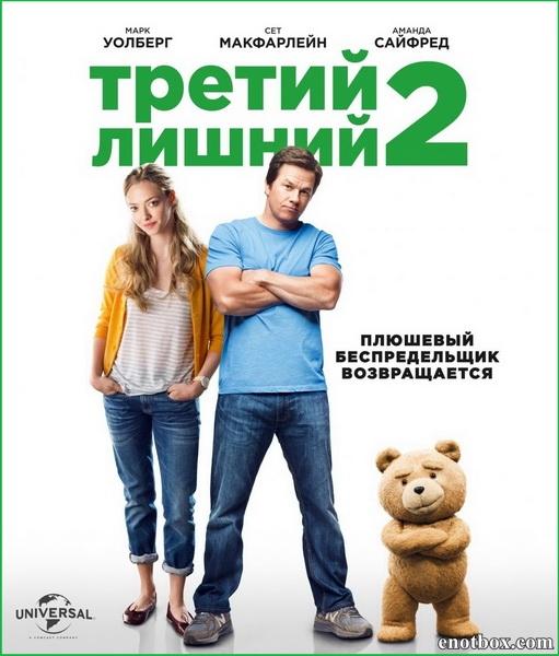 Третий лишний 2 / Ted 2 (2015/WEB-DL/WEB-DLRip)