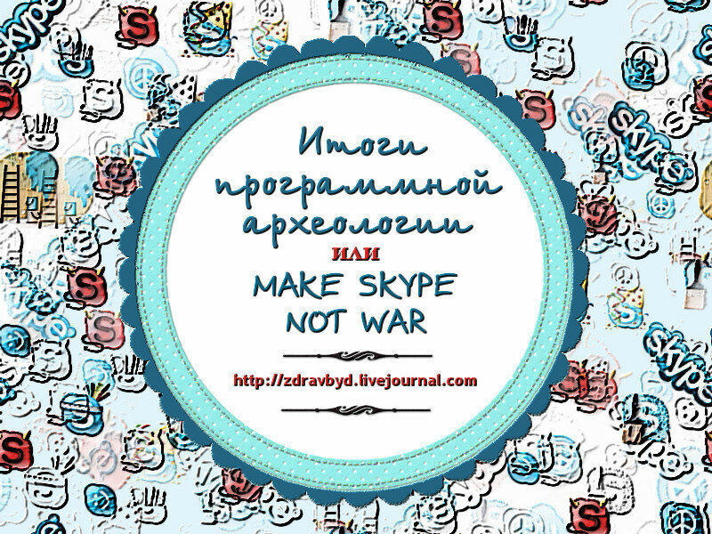 Итоги программной археологии или MAKE SKYPE NOT WAR