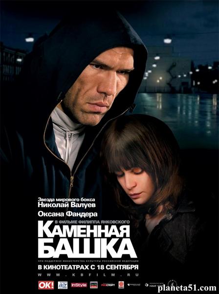 Каменная башка / 2008 / РУ / DVDRip