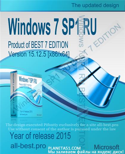Windows 7 SP1 RU BEST 7 Edition Release 15.12.5 [x86/x64]