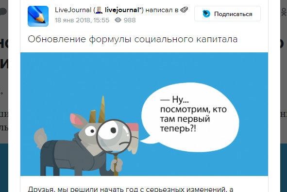 ЖЖ - скрин поста про Соц.кап