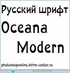 Русский шрифт Oceana Modern