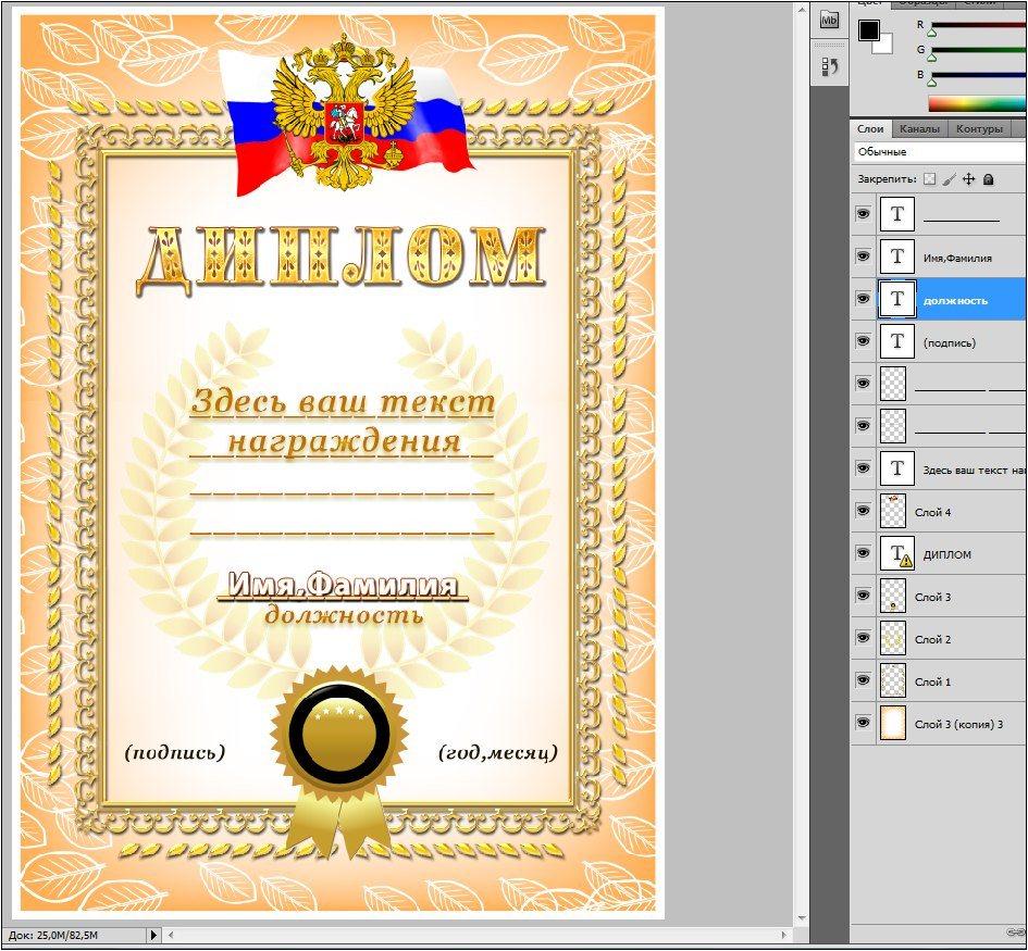 В разделе: дипломы грамоты для фотошоп, шаблоны сертификатов для фотошопа, шаблоны благодарности и тд