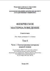 Книга Физическое материаловедение, Том 6, Часть 1, Конструкционные материалы ядерной техники, Калин Б.А., 2008