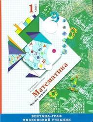 Книга Математика, 1 класс, Часть 1, Рудницкая В.Н., Рыдзе О.А., Кочурова Е.Э., 2011