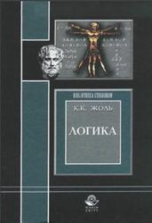 Книга Логика, Жоль К.К., 2004