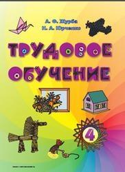 Книга Трудовое обучение, 4 класс, Журба А.Ф., Юрченко Н.А., 2014
