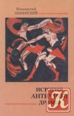 Книга Книга История античной драмы