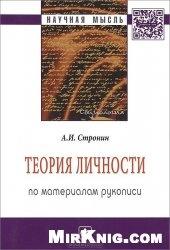Книга Теория личности (по материалам рукописи)