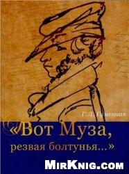 Книга Вот Муза, резвая болтунья. Шутливые поэмы Пушкина в движении времени