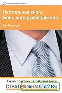 Книга Настольная книга Большого руководителя. Как на практике разрабатывается стратегия развития