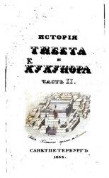 Книга История Тибета и Хухунора. Часть II