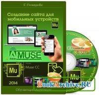 Книга Создание сайта для мобильных устройств в Adobe Muse