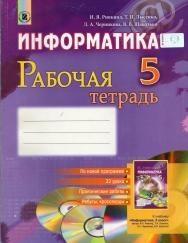 Книга Информатика, рабочая тетрадь, 5-й класс, перевод с украинского, Ривкинд И.Я., 2013