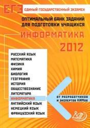 Книга ЕГЭ 2012, Информатика, Оптимальный банк заданий, Лещинер В.Р.