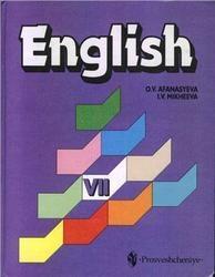 Книга Английский язык, 7 класс, Афанасьева О.В., Михеева И.В., 2000
