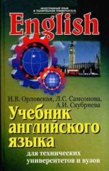 Книга Учебник английского языка для студентов технических университетов и ВУЗов, Орловская, Самсонова, Скубриева