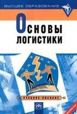 Книга Основы логистики - Под ред. Миротина Л.Б., Сергеева В.И.