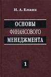 Книга Основы финансового менеджмента - Том 1 - Бланк И.А. - 1999