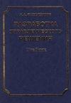 Разработка управленческого решения - Фатхутдинов Р.А - Учебник - 1998 - 2 - е издание