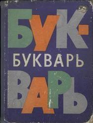 Книга Букварь, 1 класс, 1970
