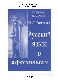 Книга Русский язык в афоризмах, Векшин Н.Л., 2014