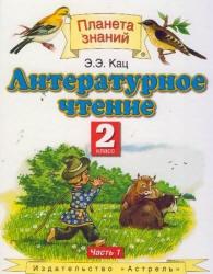 Книга Литературное чтение, 2 класс, Часть 1, Кац Э.Э., 2012