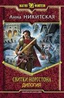 Книга Никитская Анна - Свитки Норгстона. Дилогия