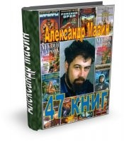 Книга Мазин Александр - Сборник произведений (47 книг)  FB2, ТХТ