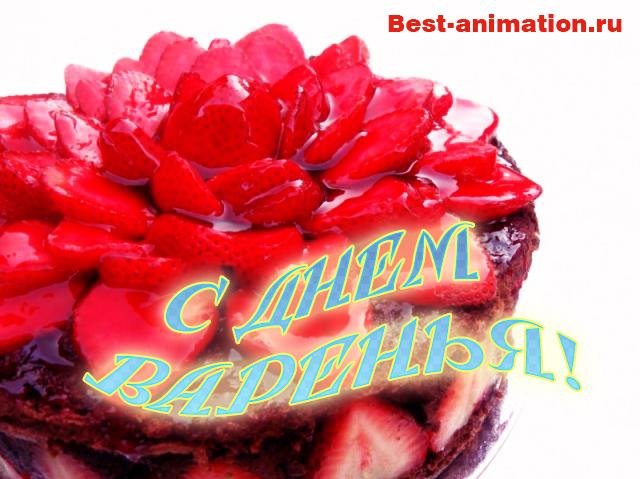Красивая открытка С Днем Рождения - Торт с клубникой