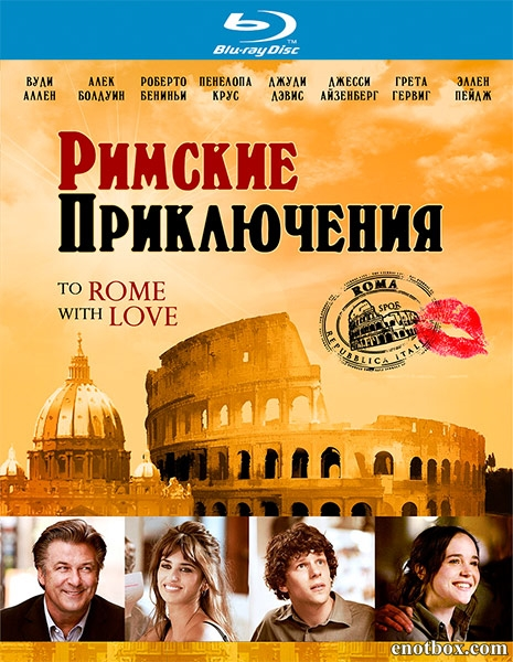 Римские приключения / To Rome with Love (2012/BDRip/HDRip)