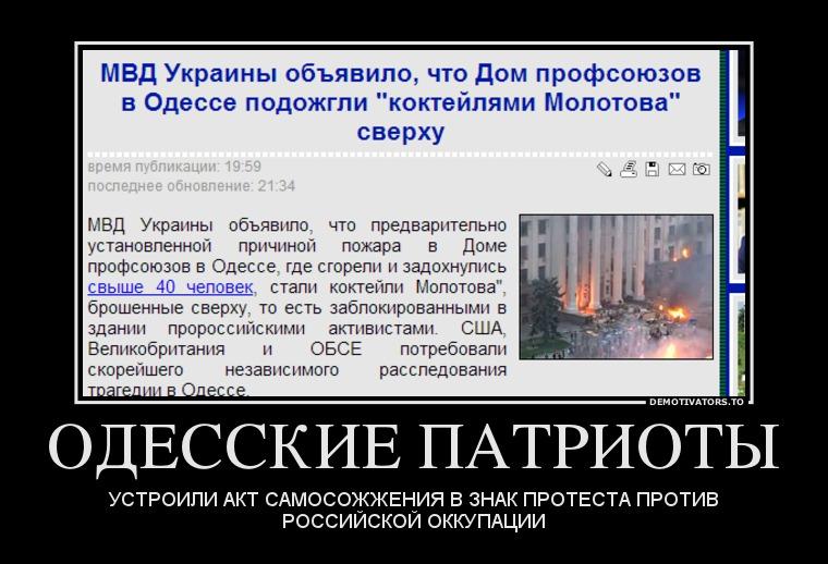 319971_odesskie-patriotyi_demotivators_to.jpg