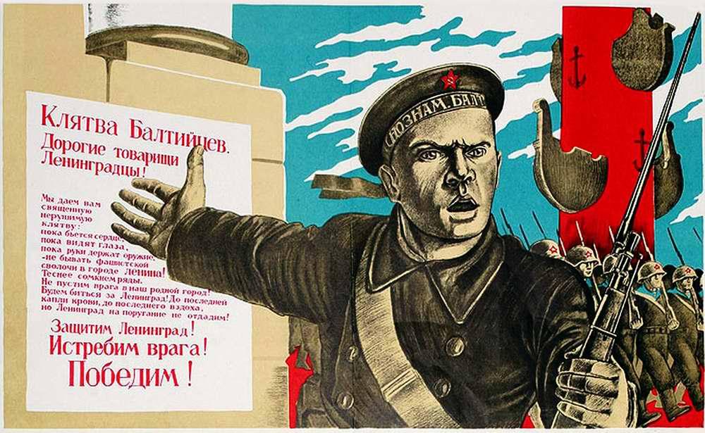 Клятва балтийцев