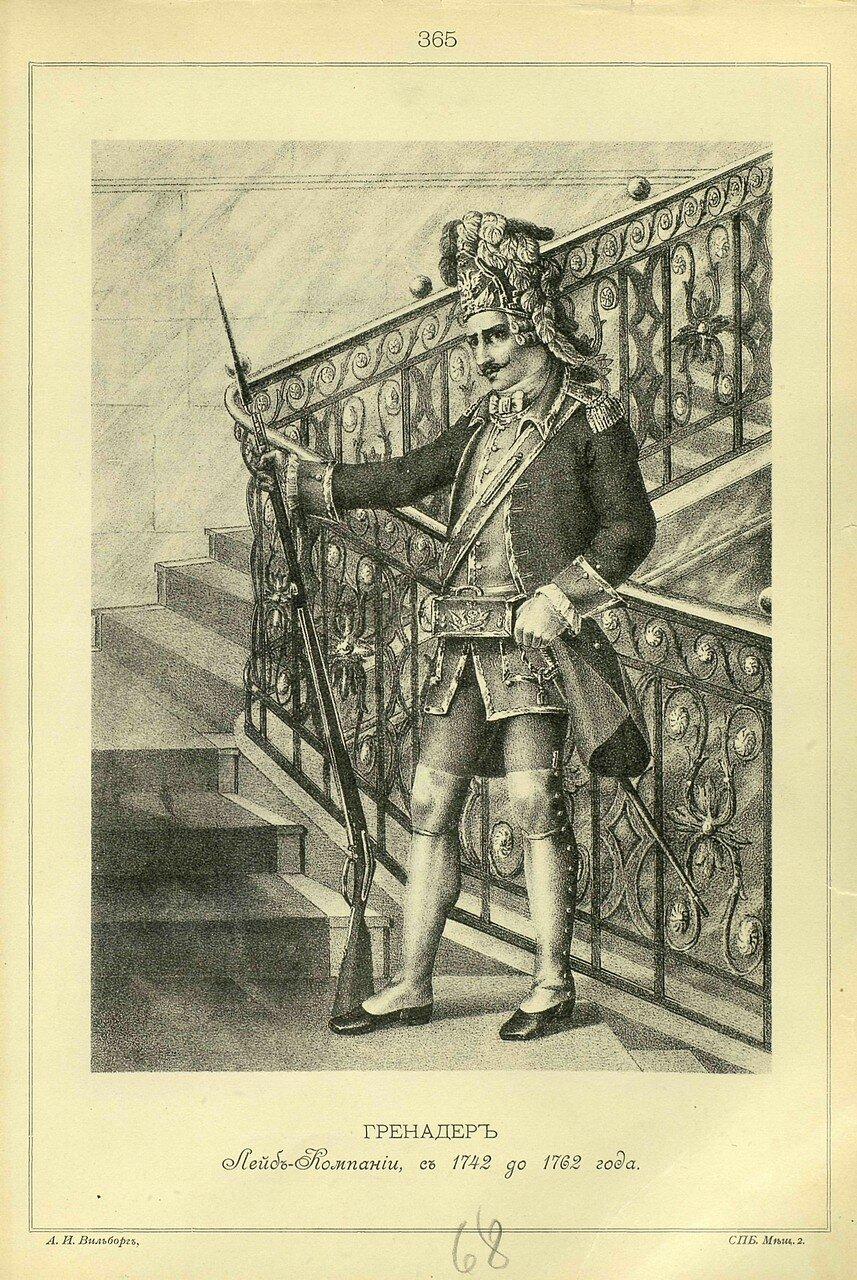 365. ГРЕНАДЕР Лейб-Компании, с 1742 до 1762 года.
