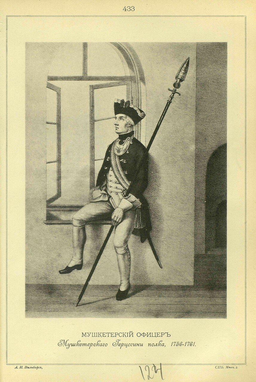 433. МУШКЕТЕРСКИЙ ОФИЦЕР Мушкетерского Герцогини полка, 1756-1761.