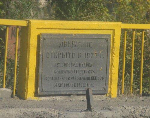 Мост на ЖБИ - Курган