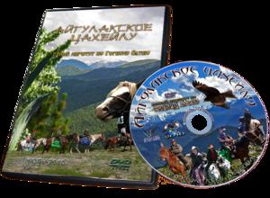 Айгулакское Цахейлу DVD-box