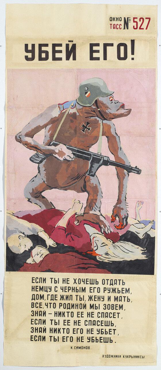 убей немца, смерть немецким оккупантам, что творили гитлеровцы с русскими прежде чем расстрелять, что творили гитлеровцы с русскими женщинами, зверства фашистов над женщинами, зверства фашистов над детьми, издевательства фашистов над мирным населением