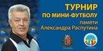 DSC_0000 Распутин Александр Баннер 6000х3000.jpg