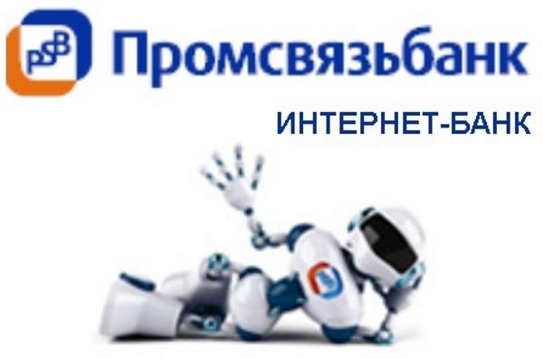 Опционы Промсвязьбанк