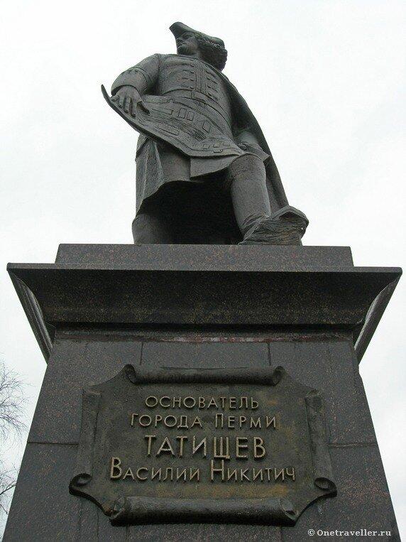 Пермь. Памятник В.Н. Татищеву
