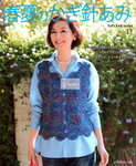 CROCHET SPRING SUMMER vol. 2015 (Lets Knit Series NV80446)