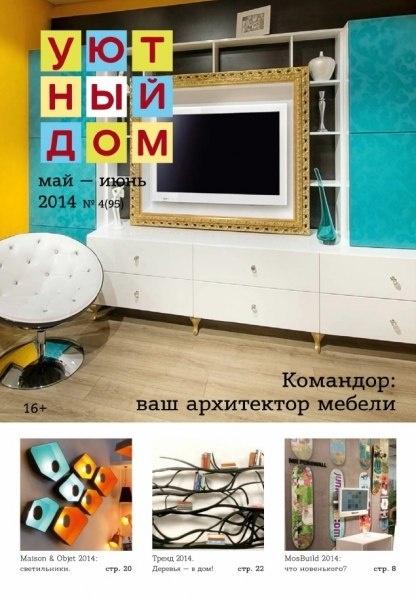 Книга Журнал: Уютный дом №4 (май-июнь 2014)