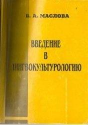 Книга Введение в лингвокультурологию