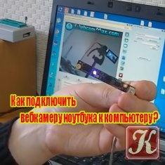 Книга Книга Как подключить вебкамеру ноутбука к компьютеру