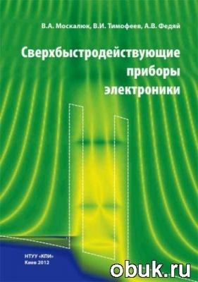 Книга Сверхбыстродействующие приборы электроники