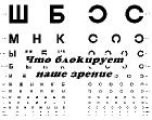 Книга Что блокирует наше зрение