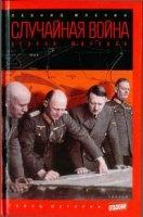 Книга Случайная война: Вторая мировая